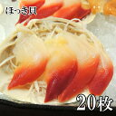 【全品5%還元】カナダ産 生食用 ホッキ貝 スライス 20枚 刺身 お寿司 天ぷら フ...