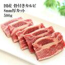 [どれでも5品で送料無料] 牛肉 骨つきカルビ 500g バ
