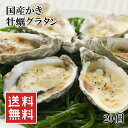 殻付き牡蠣グラタン 10個入 冷凍 送料無料 楽天ランキング1位