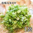 えつすいで買える「(全品5%還元 京都産 九条ネギ 1袋 薬味にとっても 青ねぎ 薬味 便利なカット野菜 常温」の画像です。価格は1円になります。