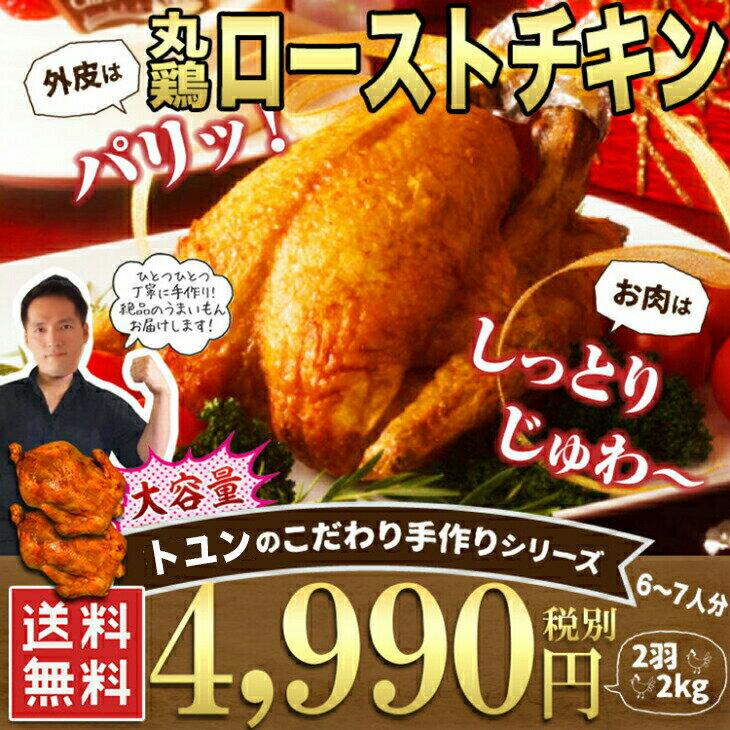 ローストチキン丸鶏ホールサイズ約1kg×2羽6〜8人分クリスマスチキン冷凍X'mas送料無料楽天ランキング1位