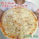 特大 手作り&こだわりピザ 直径36cm 1kg コーンマヨチーズ マヨネーズ とうもろこし 焼くだけ 冷凍