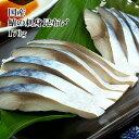 [どれでも5品で送料無料] 青森県八戸産 極上鯖の刺身 生サバ トロサバ トロ鯖 170g 3人前 冷凍