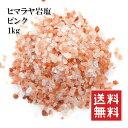ヒマラヤ岩塩 1kg ピンクソルト ミル用 食用 ピンク塩 ガリガリやるやつ用