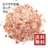 ヒマラヤ岩塩 1kg ブラックソルトミル用 2〜5mm メール便 送料無料