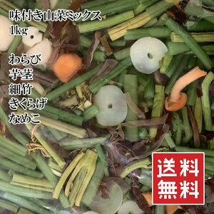 山菜ミックス 味付 1kg これは便利 わらび、芋茎、細竹、きくらげ、なめこをシンプルに醤油で味付けしました 前菜や炊き込みご飯に 常温 メール便 送料無料 楽天ランキング1位