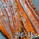 【全品5%還元】うなぎの蒲焼 1kg 特大 無頭 2尾入 冷凍 うなぎ ウナギ 鰻 大型