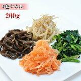 4種類のナムル 200g 豆モヤシ 小松菜 ぜんまい 大根のなますをパックにしました 使い勝手の良いサイズでそのまま使えてとっても便利 韓国料理 ビビンバ 冷凍【どれでも5商品購入で送料無料 (一部地域除く)】