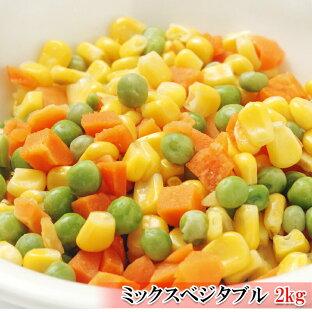 ミックスベジタブル 2kg にんじん、コーン、グリーンピースをミックス カット野菜 冷凍 大容量 業務用サイズ【どれでも5商品購入で送料無料 (一部地域除く)】