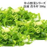 青ネギ 500g 冷凍 カット野菜 薬味 青ねぎ 葱 楽天ランキング1位【どれでも5商品購入で送料無料 (一部地域除く)】