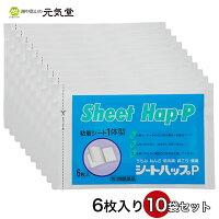 【第3類医薬品】シートハップP6枚入×10袋セット+1袋