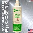 サビ取りジェル 米国製業務用錆取り剤cortecコーテック 強力錆落とし剤ジェルタイプ