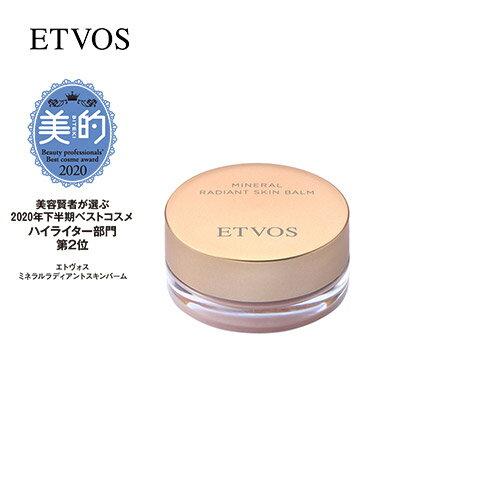 エトヴォス(ETVOS)ナチュラルな光とツヤで立体感美容成分たっぷりのハイライトバーム「ミネラルラディアントスキンバーム4.8g