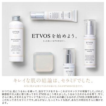 エトヴォス(ETVOS)公式ショップ【2週間お試し】【送料無料】乾燥肌・敏感肌の方におすすめ「モイスチャーライントラベルセット」【etvos】【未開封のみ8日間返品可】