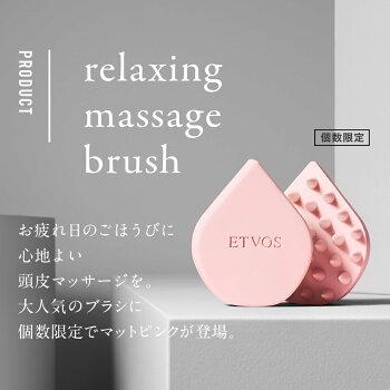 エトヴォス(ETVOS)公式ショップ頭皮のコリをほぐして、リフレッシュ。皮脂詰まりと血行不良をケアする「リラクシングマッサージブラシ」【30日間返品保証】