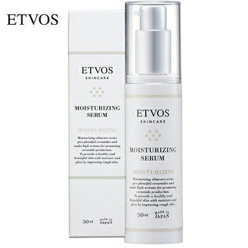 エトヴォス(ETVOS)モイスチャライジングセラム(50ml) 正規品ヒト型セラミド美容液乳液兼用敏感肌乾燥肌インナードライ保湿