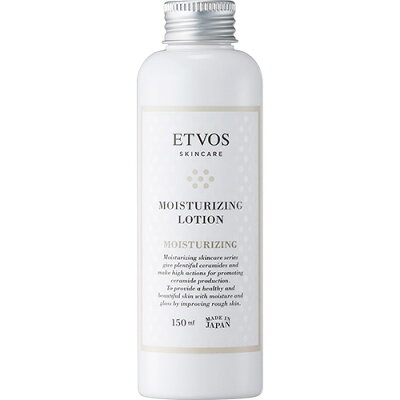 ETVOSのおすすめ乾燥肌向け化粧水