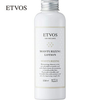 【保湿ケア】お肌のうるおいや保水力に着目した保湿化粧水「モイスチャライジングローション150ml」【etvos(エトヴォス)】【30日間返品保証】