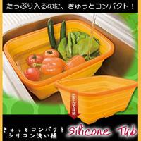 ♪カラフルキッチンツール♪畳めるシリコン洗い桶。【即納】きゅっとコンパクト シリコン桶【あ...