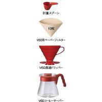 【送料無料】『HARIO ハリオ V60コーヒーサーバー ドリッパーセット レッド VCSD-02R』