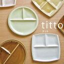 【ポイント10倍】『小田陶器 titto チット 3つ仕切皿』【日本製 皿 仕切り皿 プレート 食器 キッチン 雑貨】