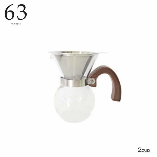 【送料無料】『ロクサン 63 コーヒーメーカー 2cup』【ティータイム コーヒー ドリップ ティーメーカー 雑貨】