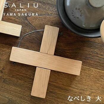 『ロロ 山桜 なべしき 大』[LOLO]【木製 トリベット 鍋敷き 日本製 テーブル キッチン 雑貨】【メール便対応】