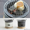 【送料無料】『ロロ 卓上グリル 小』[LOLO]【日本製 炭焼き グリル焼き 調理器 耐熱陶器製 焼肉 室内】