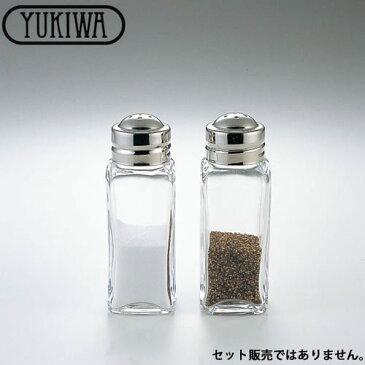 『ユキワ ソルト&ペッパー G-030』【YUKIWA テーブルウェア キッチン 調味料入れ スパイスボトル 塩 こしょう ペッパー ソルト 容器 ボトル】
