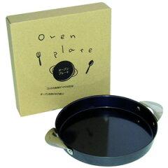 鉄製のオーブンプレートは直火・IH・オーブンはもちろん、魚焼きグリルでの調理がおすすめ♪【...