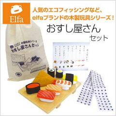 【送料無料】『パパジーノ エルファ 木製玩具シリーズ おすし屋さんセット ELW001』(ままごとセット)【smtb-KD】