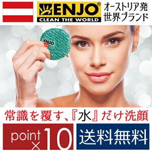 ≪フェイスパッド≫ENJO(エンヨー)【ポイント10倍】【送料無料】【洗顔料 洗顔石鹸 フォー…