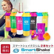 ポイント SmartShake ドリンク プロテイン スポーツ シェーカー マイボトル スムージーシェイカー サプリメント スマート シェイク