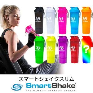 おしゃれ シェイカー SmartShake ポイント スムージー プロテイン アウトドア スポーツ ドリンク ダイエット