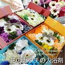 送料無料 花の入浴剤 バスフレグランスボックスアレンジ フラ