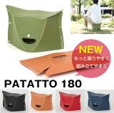 【期間限定送料無料!】PATATTO-180新型パタット180折りたたみ椅子アウトドア運動会公園海水浴キャンプ