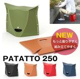 【期間限定送料無料】PATATTO-250新型パタット折りたたみ椅子チェアPATATTO250運動会キャンプバーベキュー行楽