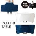【ポイント10倍】【送料無料】折り畳み式テーブル PATAT...