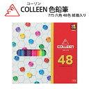 COLLEEN コーリン色鉛筆 775 六角48色紙箱入り色鉛筆 カラーえんぴつ ぬり絵 趣味 学校 美術 1