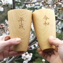 新元号 令和 平成 彫刻 ウッドタンブラー ペア 木製タンブ