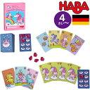 HABA ハバ ユニコーンカルテット 雲の上のユニコーン 日本語説明書付 4歳 2-6人 ブラザージョルダン ドイツ ボードゲーム カードゲーム 男の子、女の子の出産祝いやハーフバースデー、1歳・2歳の誕生日やクリスマスプレゼントにおすすめ。
