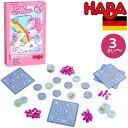 HABA ハバ ビンゴゲーム 雲の上のユニコーン HA303647 日本語説明書付 3歳 2-4人 ブラザージョルダン ドイツ ボードゲーム 男の子、女の子の出産祝いやハーフバースデー、1歳・2歳の誕生日やクリスマスプレゼントにおすすめ。