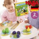 HABA ハバ 果樹園 ジュニア はじめてのゲーム 日本語説明書付 2歳 1-4人 ブラザージョルダン ドイツ ボードゲーム 男の子、女の子の出産祝いやハーフバースデー、1歳・2歳の誕生日やクリスマスプレゼントにおすすめ。