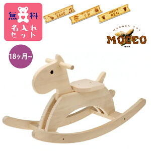 平和工業 Mocco モッコ 森のもくば 名入れセット 木馬 ロッキングホース 男の子、女の子の出産祝い、ハーフバースデイ、1歳・2歳の誕生日、クリスマスプレゼントに人気の、日本製の木のおもちゃです。