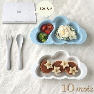 FICELLE フィセル - 10mois ディモア mamamanma マママンマ プレートセット ブルー 日本製 お食い初め ベビー食器 カトラリー 抗菌 電子レンジ 食洗機OK 出産祝い、ハーフバースデイにおすすめ ディモアのママ&ベビー用品です。