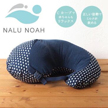 SOULEIADO ソレイアード ナルノア クッション ラ・プティット・ムーシュ ネイビー〜SOULEIADOの特徴的な波型の授乳クッション「ナルノアクッション」です。腰ベルトで留めて安定させて授乳ができます。