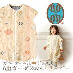 BOBO ボボ トーテム 6重ガーゼ 2wayスリーパー 袖付き〜ドレス式とカバーオール式の2wayで使える6重ガーゼスリーパーです。新生児から3歳頃まで長くご使用できるスリーパーです。