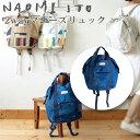 NAOMI ITO ナオミイトウ mere 2wayマザーズリュック マウンテン(ネイビー)〜荷物の...