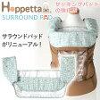 Hoppetta ホッペッタ サラウンドパッド ブルーサーフ(リニューアル)〜ベビーキャリーに取り付けられるサッキングパッドの強化版サラウンドパッドです!