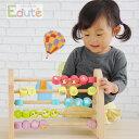 Edute エデュテ ベビー ABACUS アバカス | はじめての木のおもちゃに安心安全なEdute エデュテの知育のおもちゃ。
